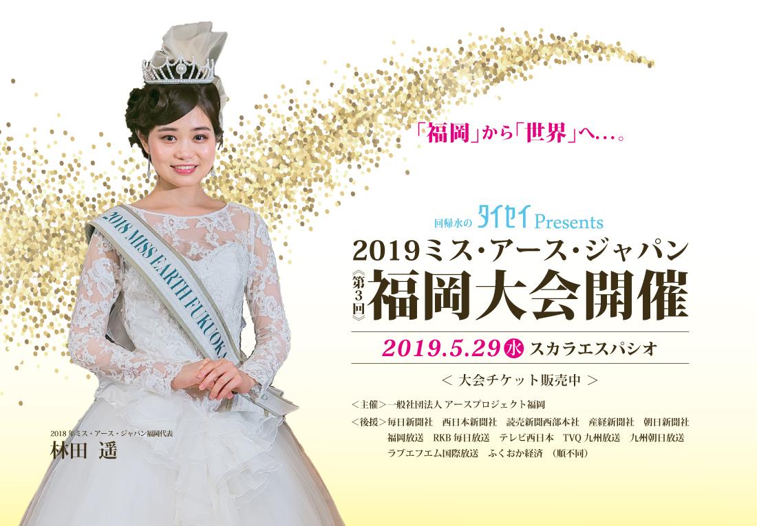 2019ミス・アース・ジャパン福岡大会開催 2019.05.29